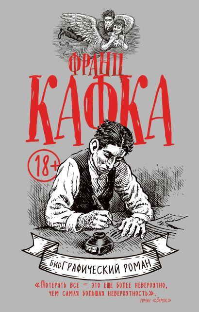 Франц Кафка. Графический роман - фото 1
