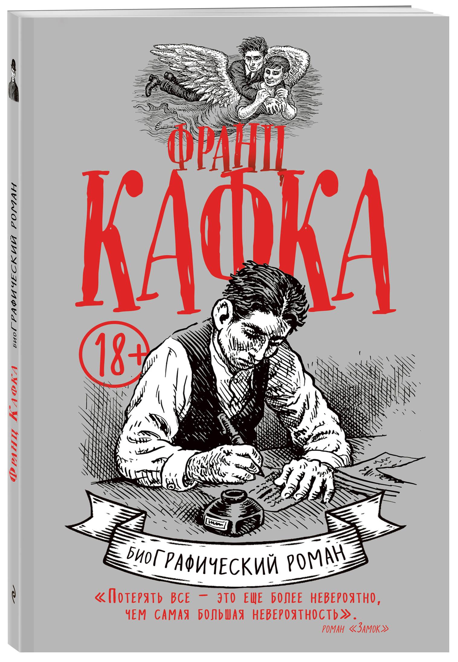 Франц Кафка. Графический роман ISBN: 978-5-699-99686-5 графический дизайн