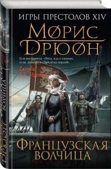 «Проклятые короли» Дрюона. Игры престолов XIV века