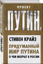 Стивен Крайз - Придуманный мир Путина. О чем молчат в России' обложка книги