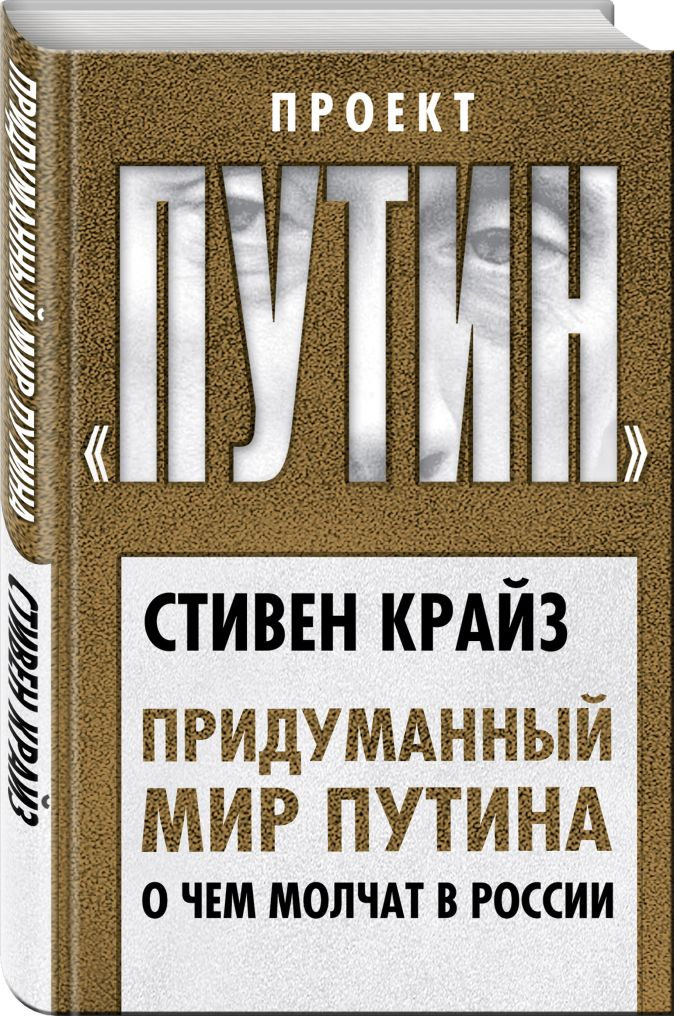 Стивен Крайз - Придуманный мир Путина. О чем молчат в России обложка книги