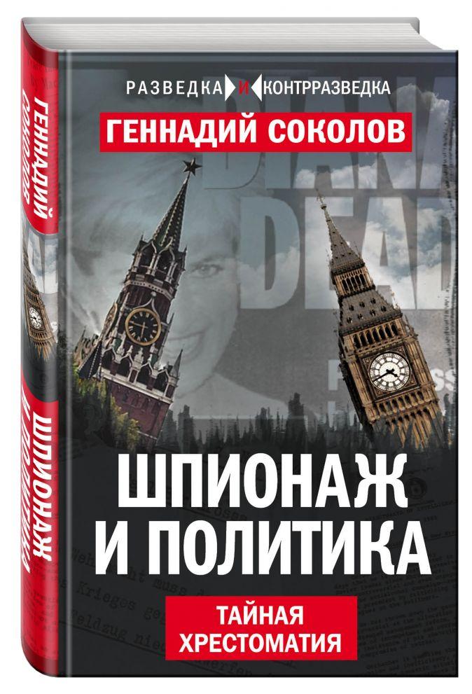Геннадий Соколов - Шпионаж и политика. Тайная хрестоматия обложка книги
