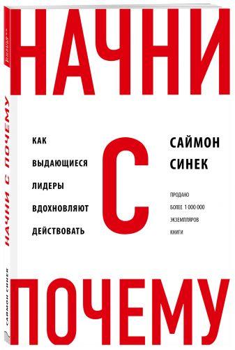 """Саймон Синек - Начни с """"Почему?"""" Как выдающиеся лидеры вдохновляют действовать обложка книги"""