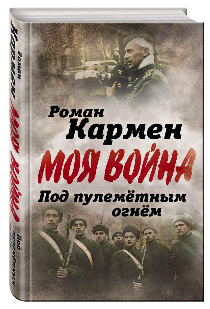 Роман Кармен - Под пулеметным огнем. Записки фронтового оператора обложка книги