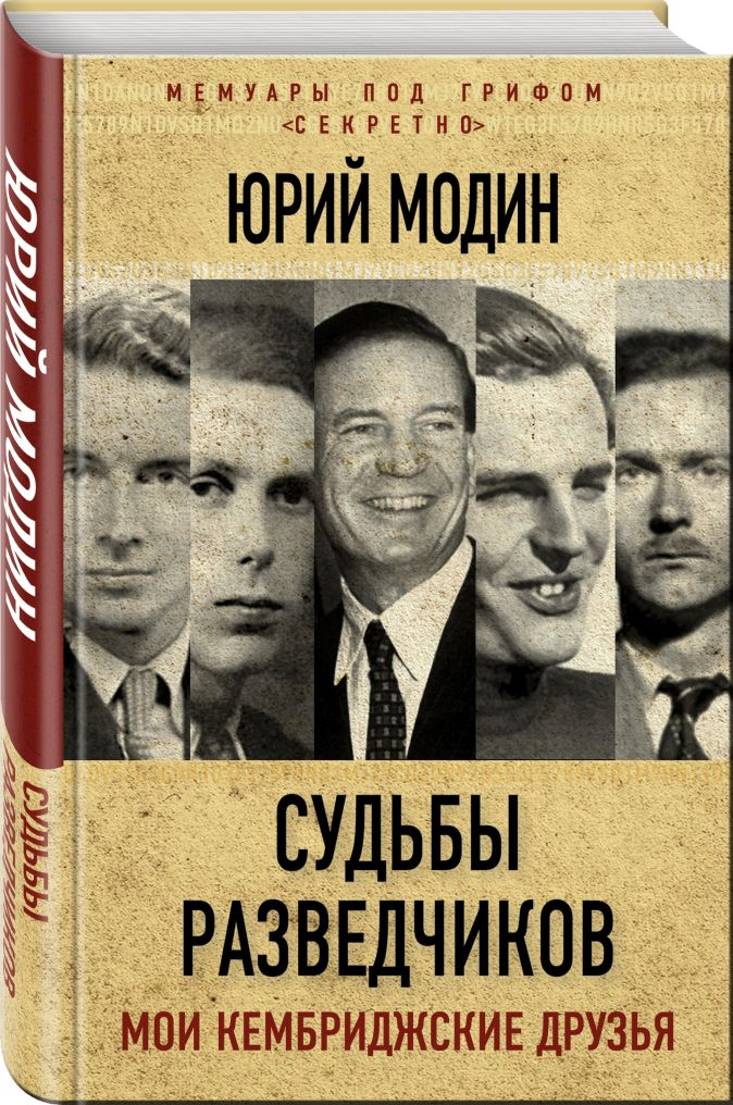 Юрий Модин - Судьбы разведчиков. Мои кембриджские друзья обложка книги