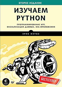Мэтиз Э - Изучаем Python. Программирование игр, визуализация данных, веб-приложения. 2-е изд. обложка книги