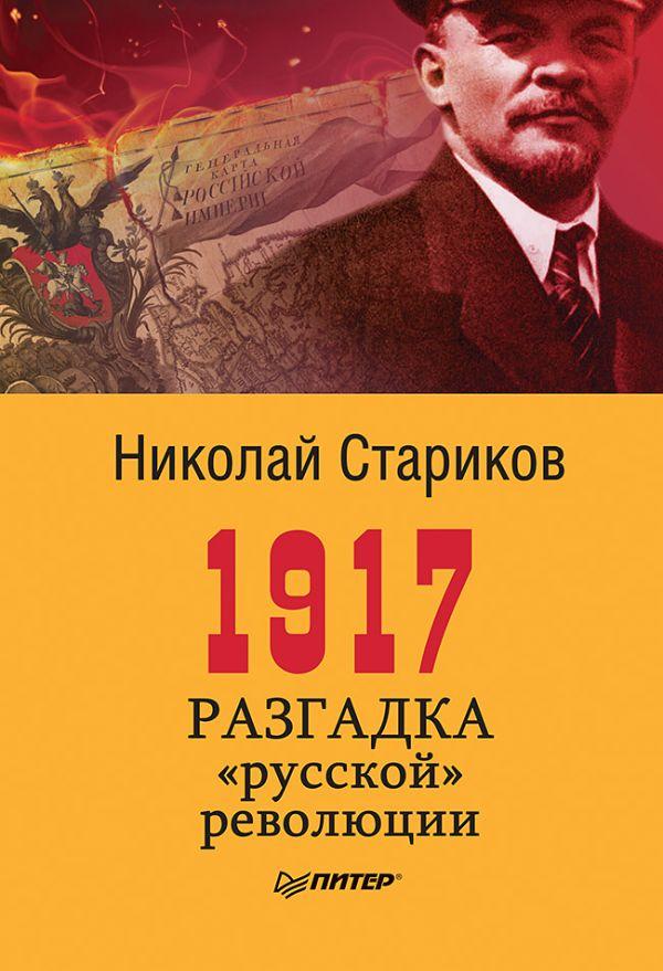 Стариков Н В 1917. Разгадка русской революции стариков н в власть