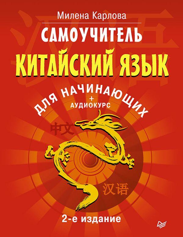 Карлова М Э Самоучитель. Китайский язык для начинающих. 2-е издание + Аудиокурс абрахам венди китайский язык для чайников 2 е издание
