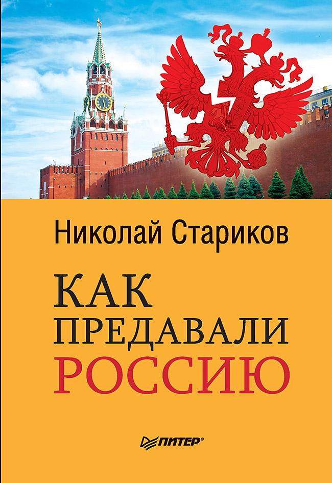 Стариков Н В Как предавали Россию стариков н в кто заставил гитлера напасть на сталина isbn 978 5 496 00332 2