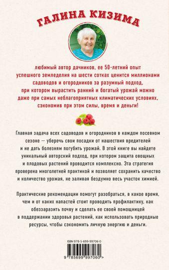 Сад и огород без болезней и вредителей. Как защитить, но не травить Галина Кизима