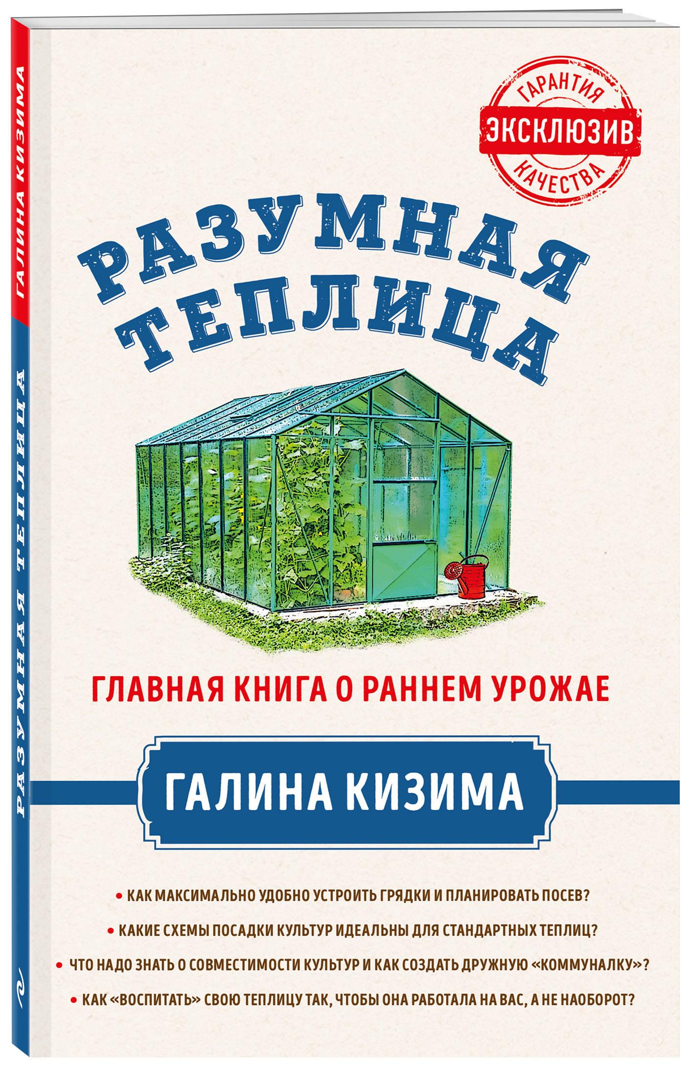 Разумная теплица. Главная книга о раннем урожае от Галины Кизимы