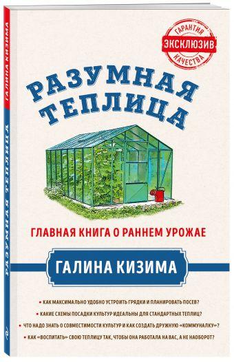 Разумная теплица. Главная книга о раннем урожае от Галины Кизимы Кизима Г.А.