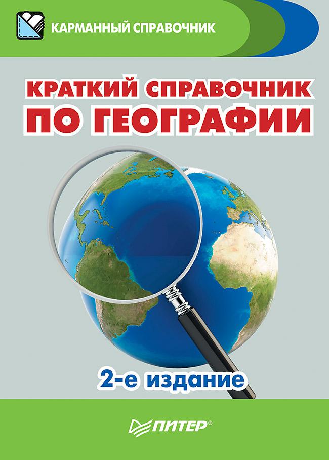 Краткий справочник по географии. 2-е изд. от book24.ru