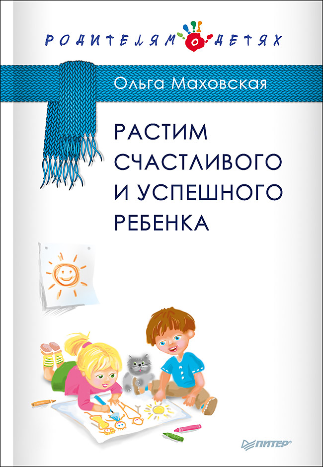 Растим счастливого и успешного ребенка ( Маховская Ольга Ивановна  )