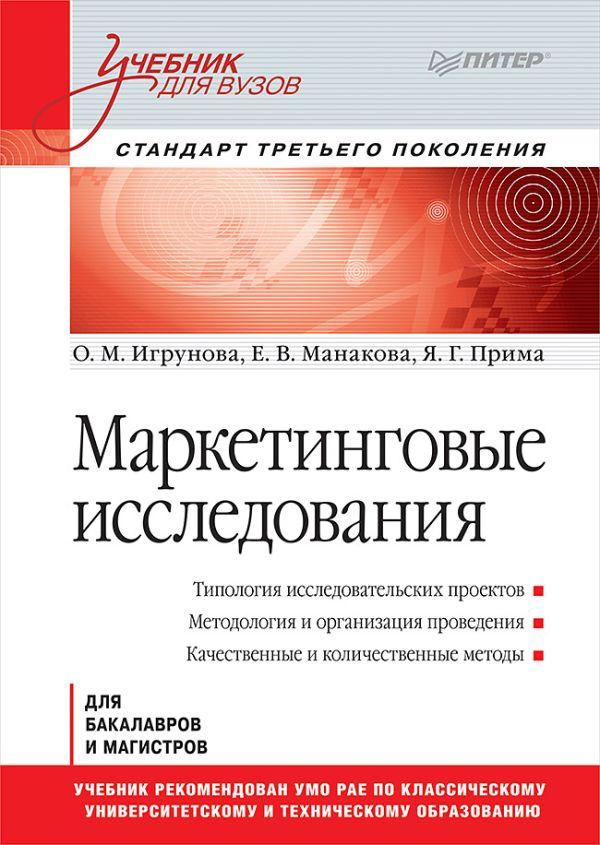 Маркетинговые исследования: Учебник для вузов. Стандарт третьего поколения ( Игрунова О М  )