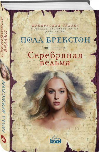 Пола Брекстон - Серебряная ведьма обложка книги