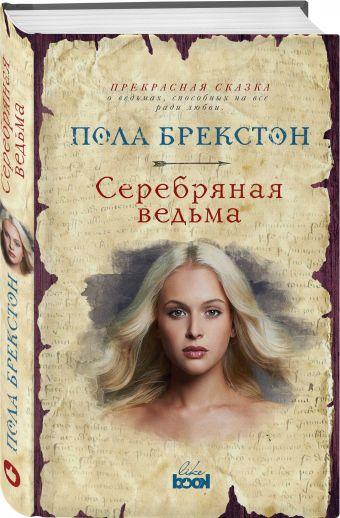 Серебряная ведьма Брекстон П.