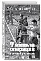 Болтунов М.Е. - Тайные операции военной разведки' обложка книги