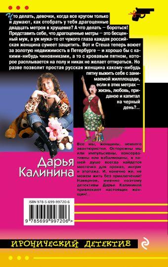 С милым и в хрущевке рай Дарья Калинина