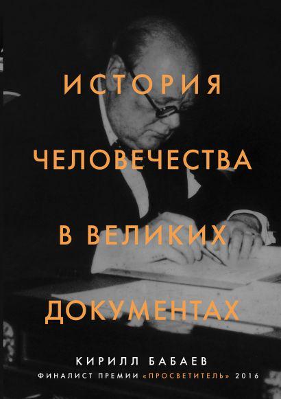 История человечества в великих документах - фото 1