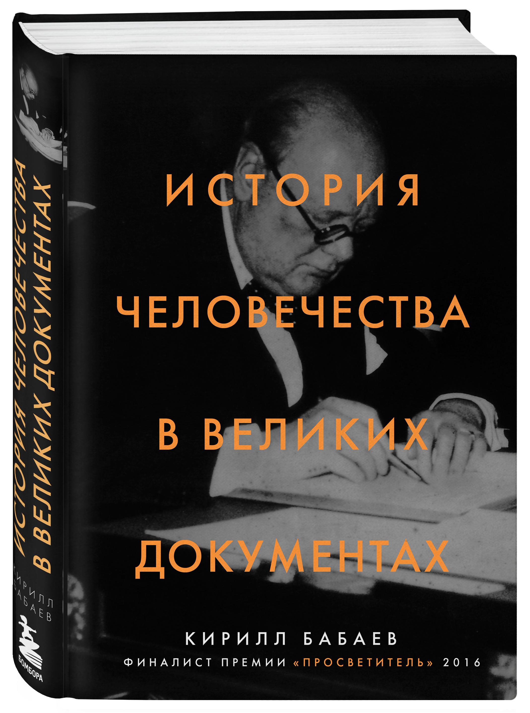 Кирилл Бабаев История человечества в великих документах