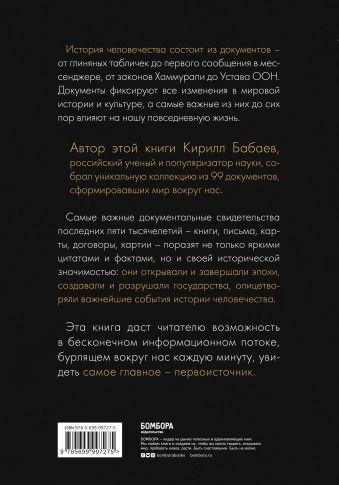 История человечества в великих документах Кирилл Бабаев