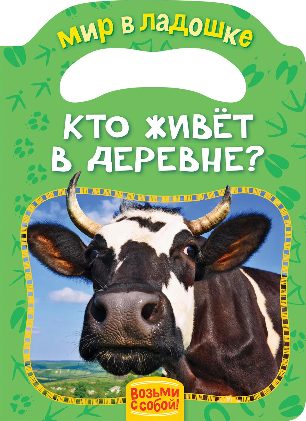 Мазанова Е. К. Кто живет в деревне? (МвЛ)