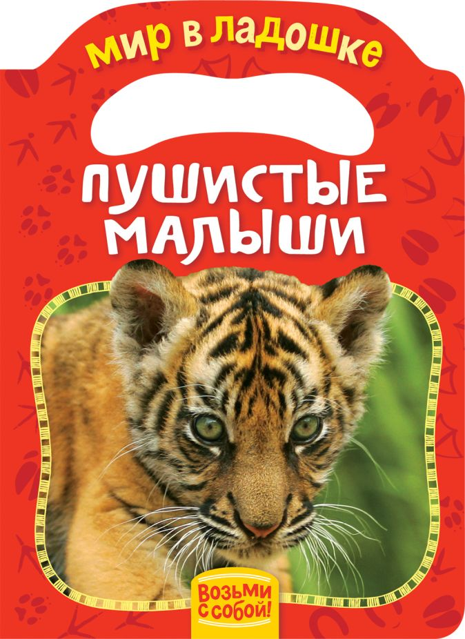 Пушистые малыши (МвЛ) Мазанова Е. К.