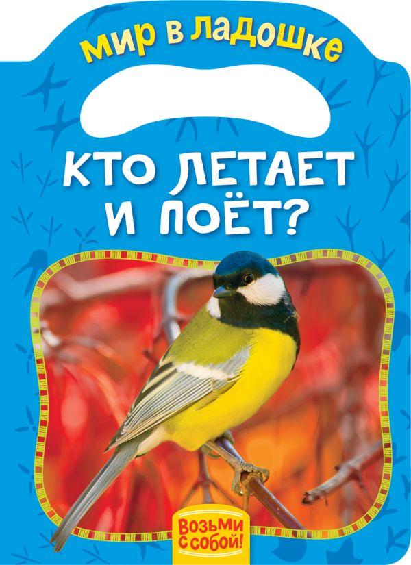 Мазанова Е. К. Кто летает и поет? (МвЛ)