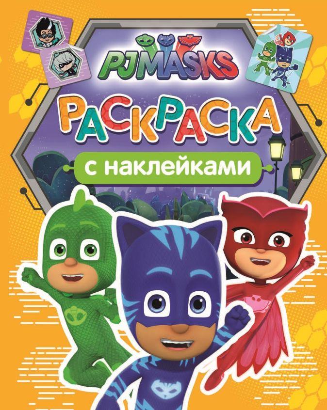 Герои в масках. Раскраски с наклейками (оранжевая) Мазанова Е. К.