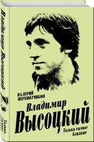 Валерий Перевозчиков - Владимир Высоцкий. Только самые близкие' обложка книги