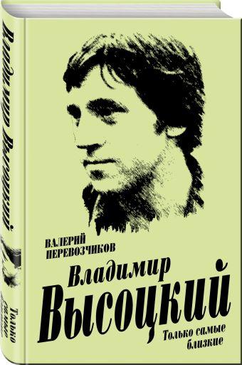 Владимир Высоцкий. Только самые близкие Валерий Перевозчиков
