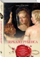 Елена Селестин - Зеркало Рубенса' обложка книги