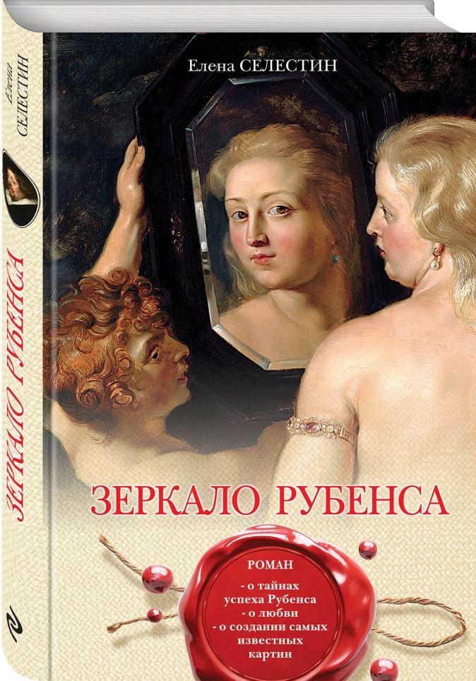 Елена Селестин - Зеркало Рубенса обложка книги