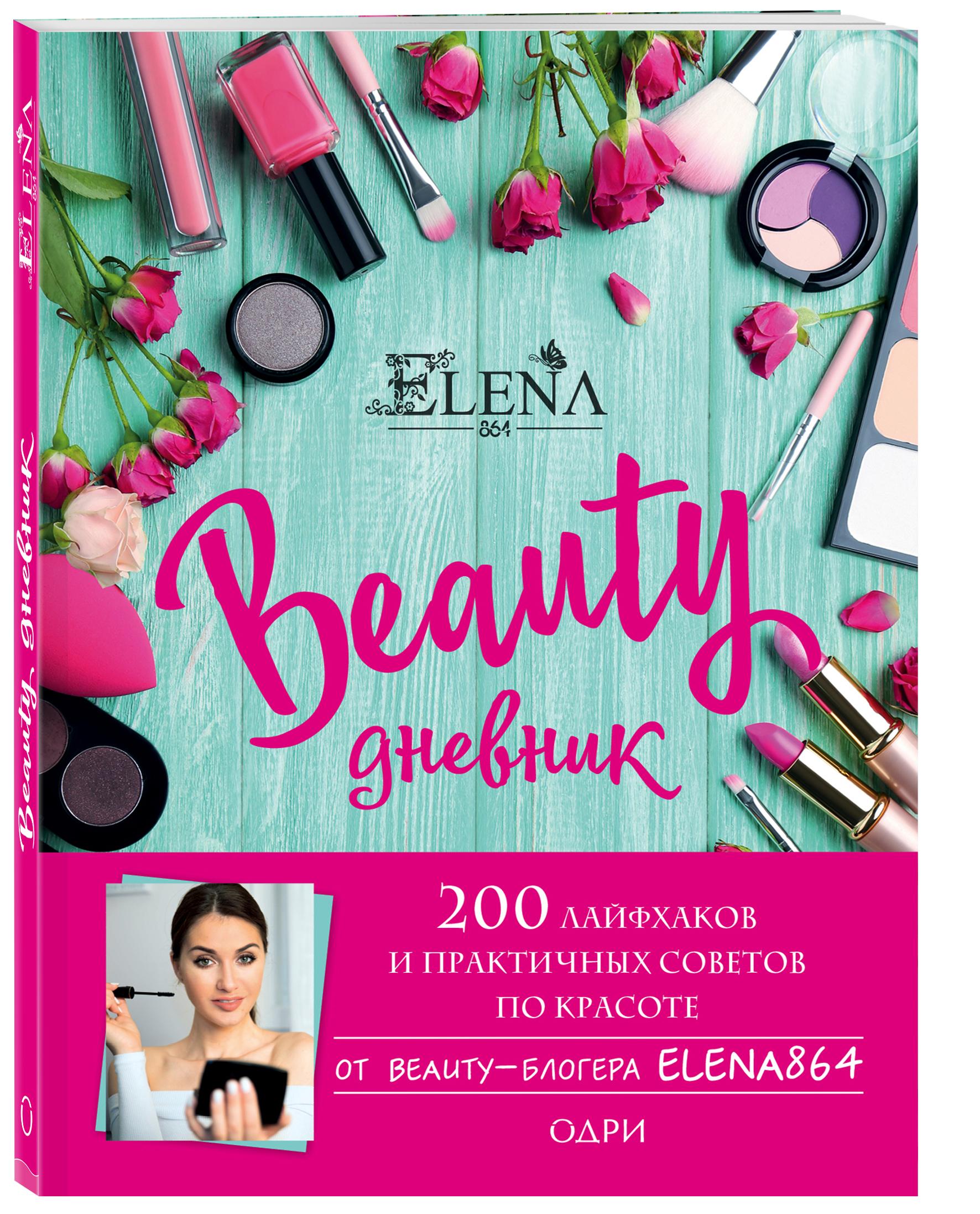BEAUTY дневник от ELENA864. 200 лайфхаков и практичных советов по красоте зюкова к худ beauty дневник от elena864 isbn 9785699997374