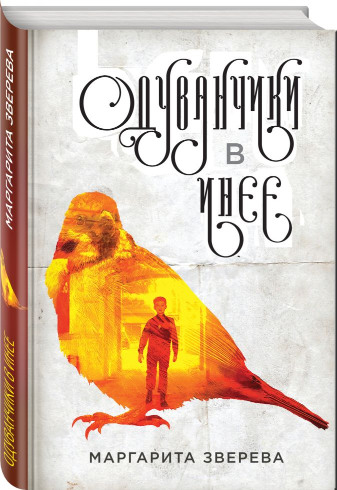 Маргарита Зверева - Одуванчики в инее обложка книги