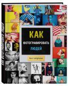 Акопян М. - Как фотографировать людей (нов. оф.)' обложка книги