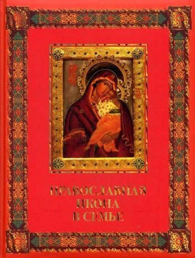 Евстигнеев - Православная икона в семье обложка книги