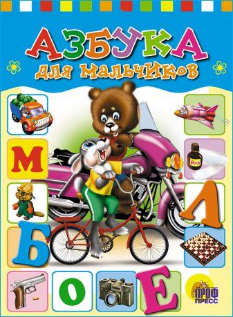Балуева О - Азбука Для  Мальчиков обложка книги