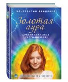 Константин Фридланд - Золотая аура' обложка книги