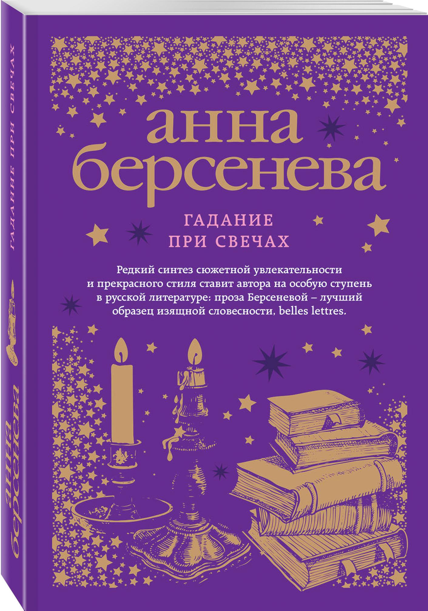 Анна Берсенева Гадание при свечах