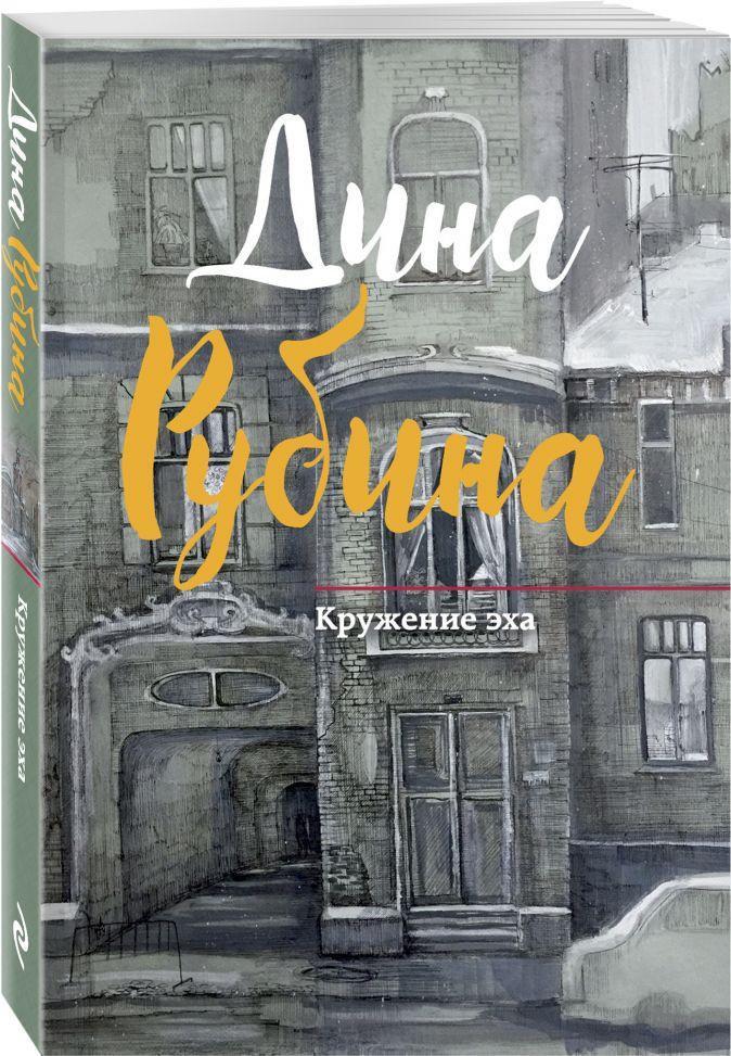 Дина Рубина - Кружение эха обложка книги