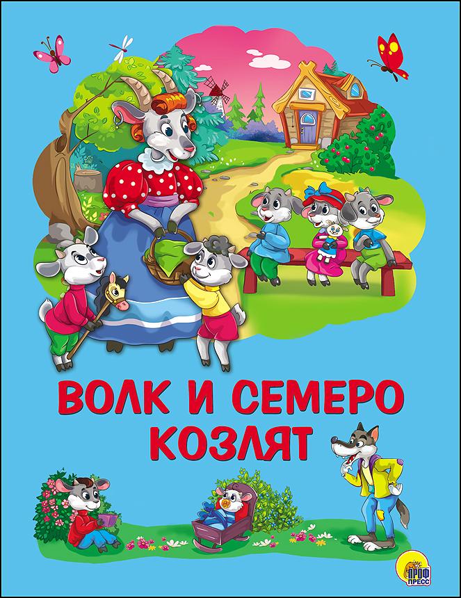 КАРТОНКА 4 разворота. ВОЛК И СЕМЕРО КОЗЛЯТ Гримм Якоб и Вильгельм