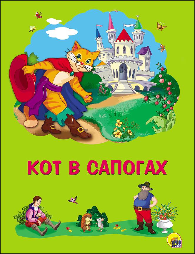 Перро Шарль КАРТОНКА 4 разворота. КОТ В САПОГАХ цена в Москве и Питере