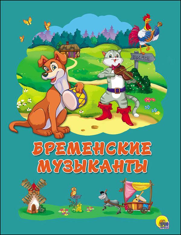 КАРТОНКА 4 разворота. БРЕМЕНСКИЕ МУЗЫКАНТЫ Гримм Якоб и Вильгельм