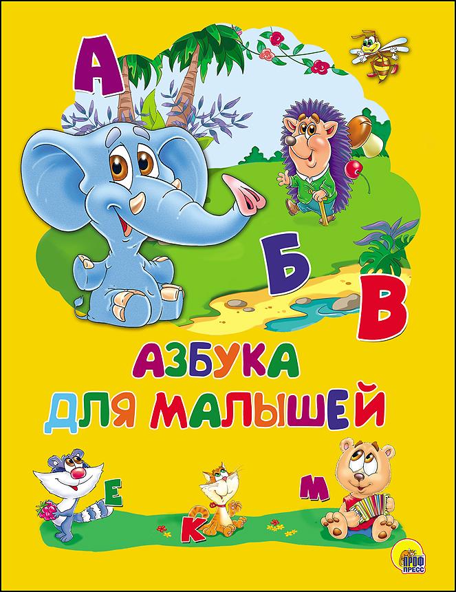 КАРТОНКА 4 разворота. АЗБУКА ДЛЯ МАЛЫШЕЙ картонка 4 разворота азбука с загадками
