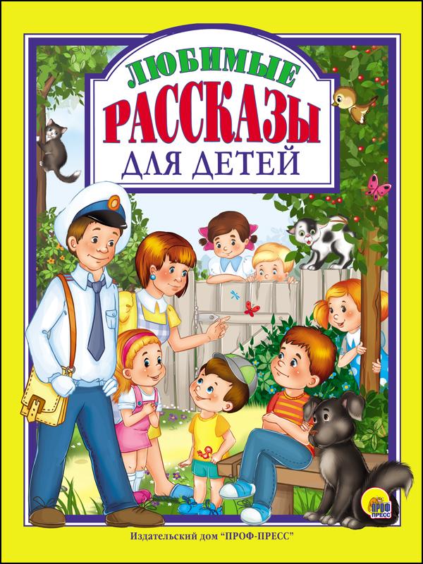Пантелеев, Драгунский, Осеева - Любимые Рассказы Для Детей обложка книги