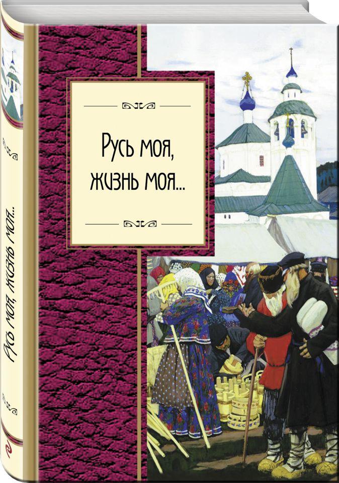 Пушкин А.С., Блок А.А., Ахматова А.А. и др. - Русь моя, жизнь моя... обложка книги