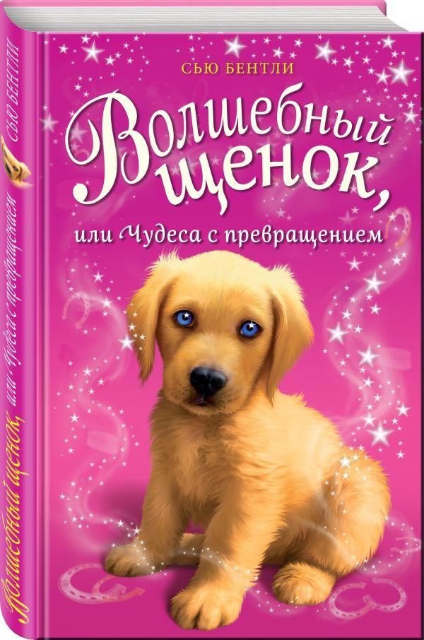 Zakazat.ru: Волшебный щенок, или Чудеса с превращением (выпуск 1). Бентли Сью