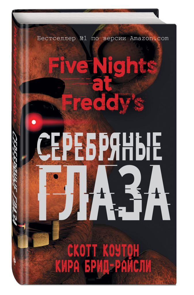 Скотт Коутон, Кира Брид-Райсли - Пять ночей у Фредди. Серебряные глаза обложка книги